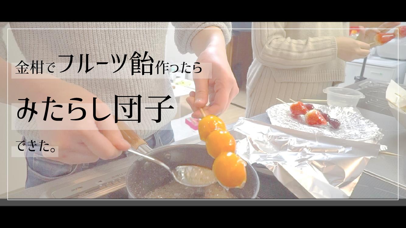 【AMSR】フルーツ飴を作る(演奏録音用録音機の最大級の無駄遣い)