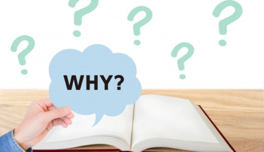 質問の仕方、答え方【教えてくれない、質問が多くて面倒、そんなあなたへ】